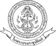 สมาคมศัลยศาสตร์ช่องปากและแม็กซิลโลเฟเชียลแห่งประเทศไทย