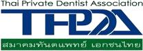 สมาคมทันตแพทย์เอกชนไทย (TPDA)