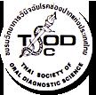 ชมรมวิทยาการวินิจฉัยโรคช่องปากแห่งประเทศไทย