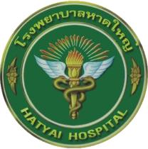 โรงพยาบาลหาดใหญ่
