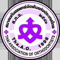 สมาคมทันตแพทย์จัดฟันแห่งประเทศไทย