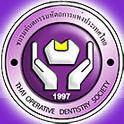 ชมรมทันตกรรมหัตถการแห่งประเทศไทย
