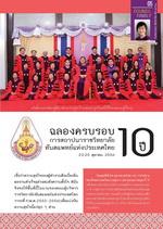ฉลองครบรอบ 10 การสถาปนาราชวิทยาลัยทันตแพทย์แห่งประเทศไทย 23-25 ตุลาคม 2556