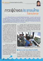 ภาวะผู้นำของประชาชนไทย ในยามวิกฤต