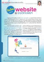 โฉมใหม่ของ website ราชวิทยาลัย