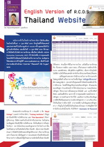 English Version of R.C.D.S. Thailand Website